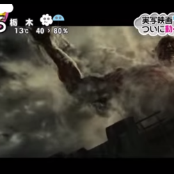 Very Japanese trailer for Attack on Titan live action