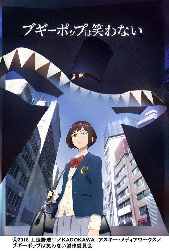 Boogiepop Doesn't Laugh